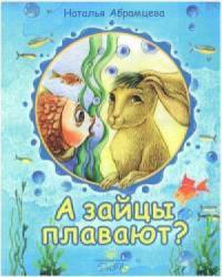 А зайцы здесь плавают? Н.Абрамцева
