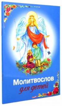 """""""Молитвослов для детей"""" (Светточ)"""