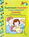 А/сост Прищепа С.С., МП.Здоровый ребенок-улыбающийся ребенок; семейный дневник для детей 6-7 года жи