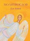 """""""Молитвослов для детей"""" цветной, мел. бум., тв. книги"""